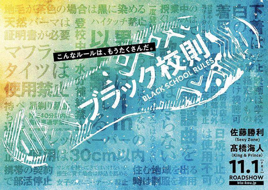 『ブラック校則』ティザービジュアル ©2019日本テレビ/ジェイ・ストーム