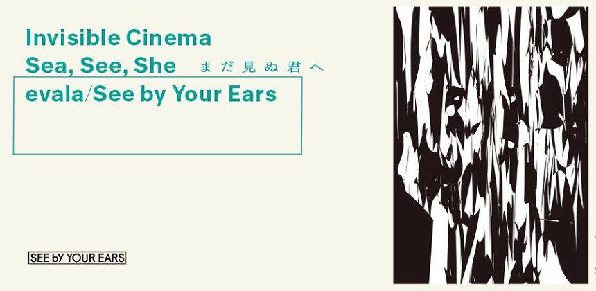evalaによる「音だけの映画」のプレ公演、8月にスパイラルホールで開催