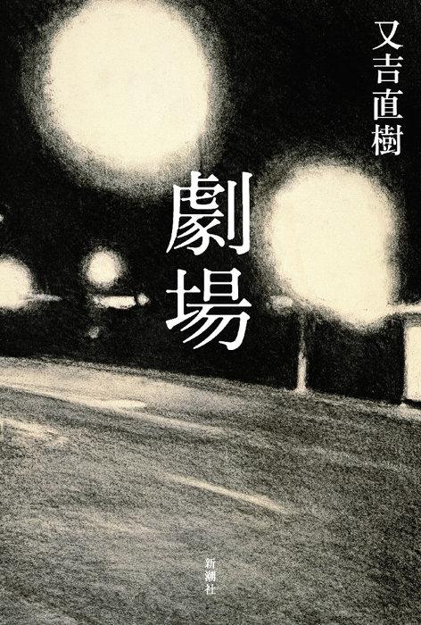 又吉直樹『劇場』(新潮社)表紙