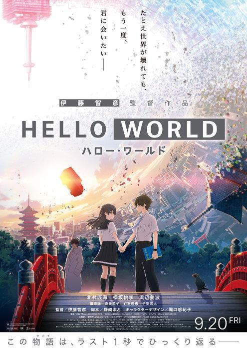 『HELLO WORLD』本ポスタービジュアル ©2019「HELLO WORLD」製作委員会