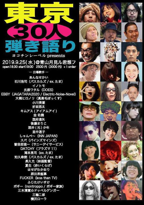 『~ヨコチンレーベル・プレゼンツ~「東京30人弾き語り2019」』ビジュアル
