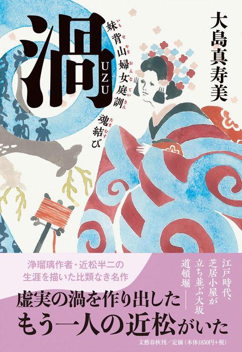 大島真寿美『渦 妹背山婦女庭訓 魂結び』表紙
