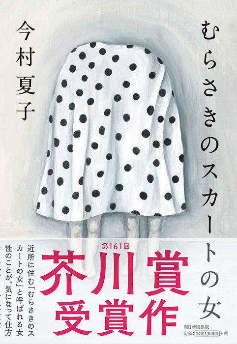 今村夏子『むらさきのスカートの女』表紙