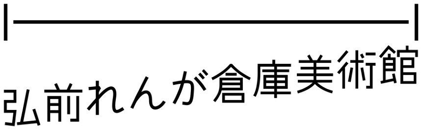 弘前れんが倉庫美術館ロゴ