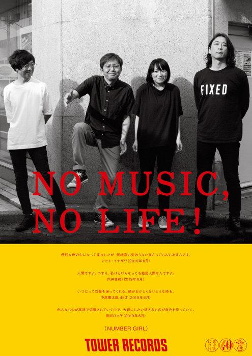 「NO MUSIC, NO LIFE!」ポスター(NUMBER GIRL)