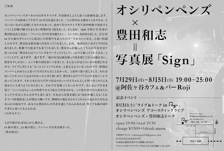 『ライブ&トーク in Roji』チラシビジュアル