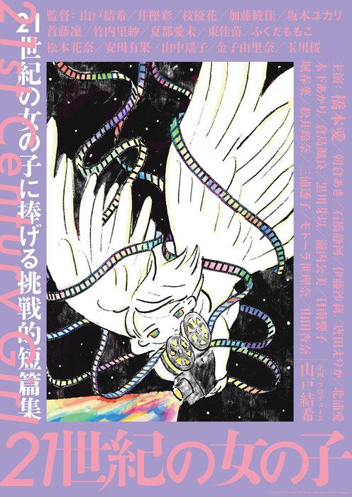 『21世紀の女の子』ビジュアル ©2019「21世紀の女の子」製作委員会 Produced by Ū-ki Yamato