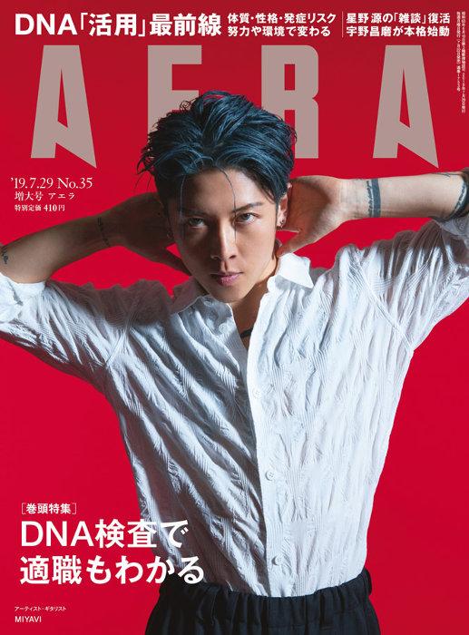 『AERA 2019年 7月29日増大号』表紙