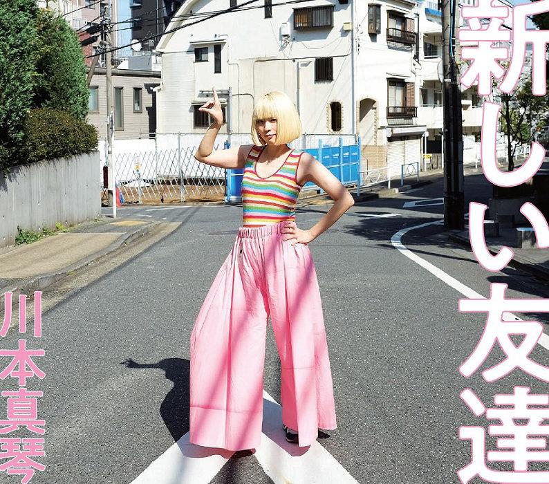 川本真琴『新しい友達』(CD)ジャケット