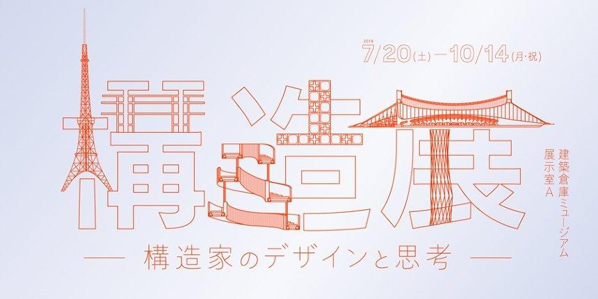 『構造展 -構造家のデザインと思考-』ビジュアル