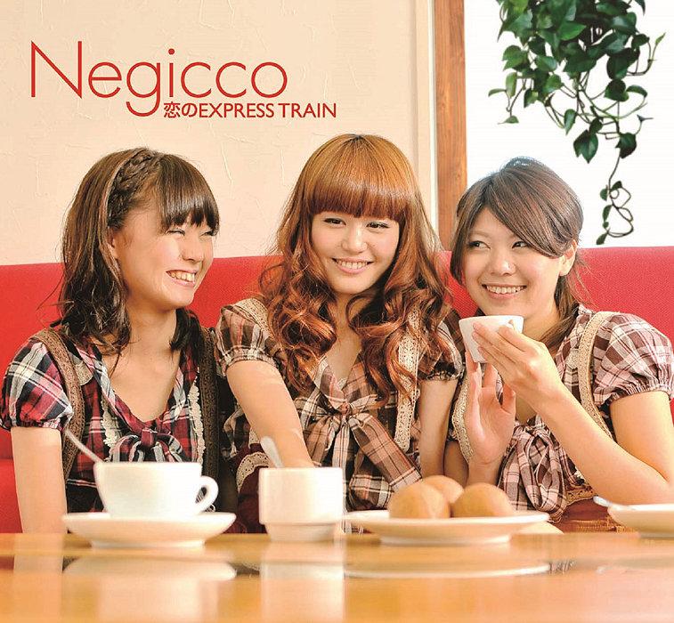 Negicco『恋のEXPRESS TRAIN』ジャケット