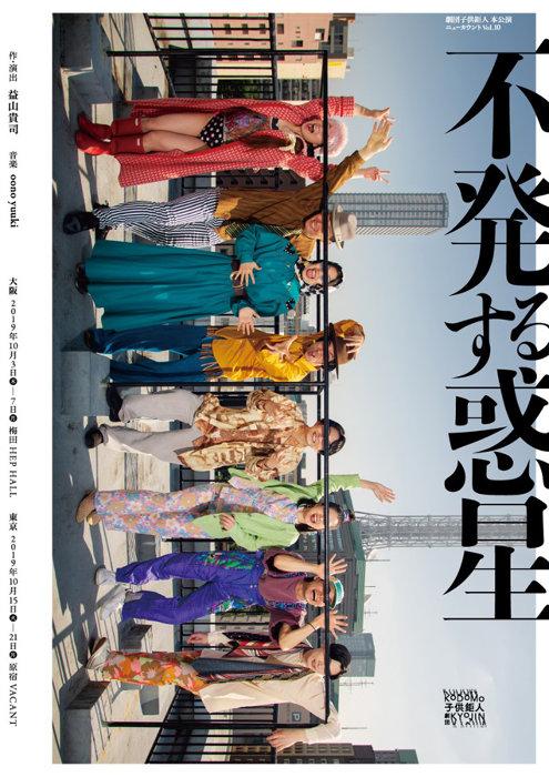 劇団子供鉅人の新作舞台『不発する惑星』10月上演、音楽はoono yuuki