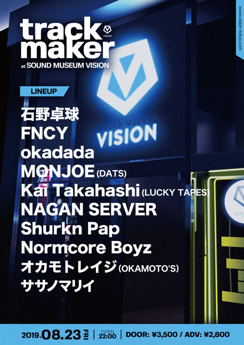 『trackmaker supported by Billy's×Converse』ビジュアル