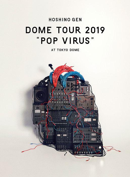 """星野源『DOME TOUR""""POP VIRUS""""at TOKYO DOME』ジャケット"""