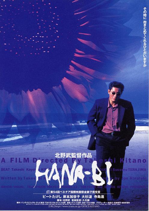 『HANA-BI』