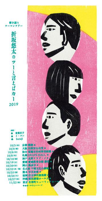 """『弾き語りツーマンツアー""""折坂悠太のツーと言えばカー2019""""』ビジュアル"""