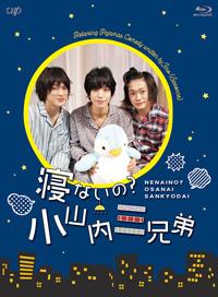 『寝ないの?小山内三兄弟』(Blu-ray)