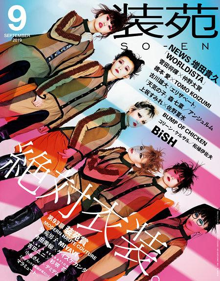 『装苑 2019年9月号』表紙