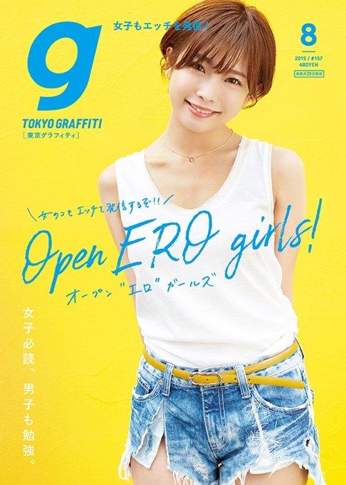 『東京グラフィティ8月号』表紙