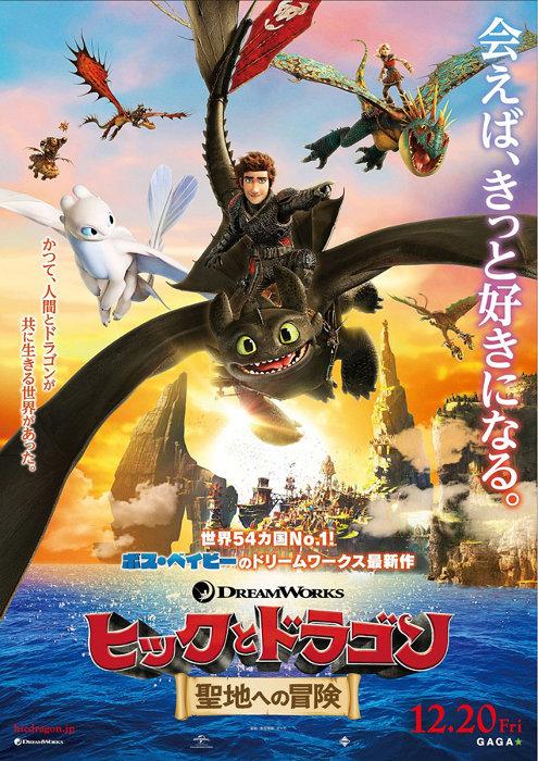 『ヒックとドラゴン 聖地への冒険』ポスタービジュアル ©2019 DreamWorks Animation LLC. All Rights Reserved.