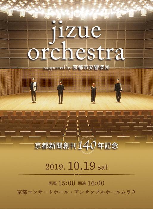 『京都新聞創刊140年記念 jizue orchestra supported by 京都市交響楽団』ビジュアル