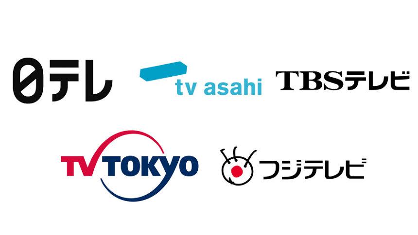 在京テレビ局ロゴ