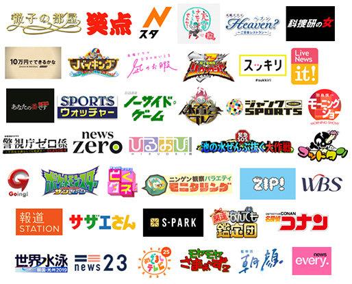 『東京オリンピック民放共同企画「一緒にやろう2020」』参加番組ロゴ