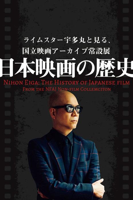 『ライムスター宇多丸と見る、国立映画アーカイブ常設展 日本映画の歴史』イメージビジュアル