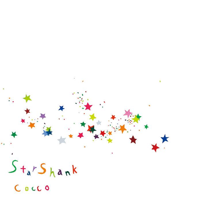 Cocco『スターシャンク』初回限定盤Bジャケット