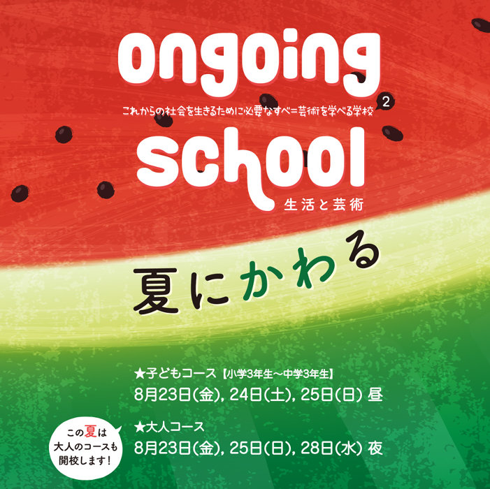 『Ongoing School生活と芸術「夏にかわる」』ビジュアル