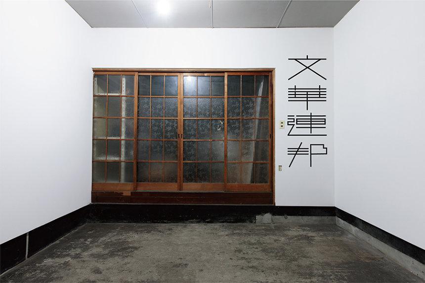 文華連邦イメージビジュアル
