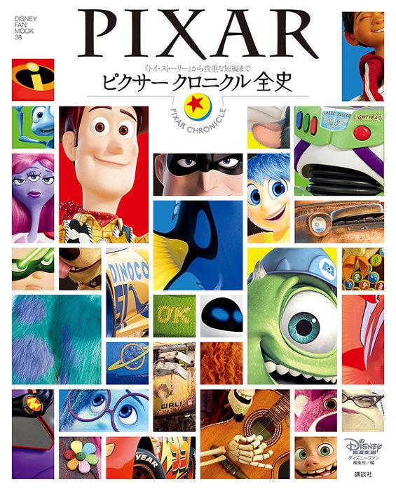 『ピクサー クロニクル全史』表紙 ©2019 Disney ©2019 Disney/Pixar  ©Disney/Pixar, not including underlying vehicles owned by third parties; DodgeR; Hudson Hornet ™; ©Volkswagen AG; H-1 Hummer(R); Model™; Fiat™ ;Mack(R); Mazda Miata(R); Kenworth(R); Chevrolet(R); Peterbit(R); Porsche(R); Jeep(R); Mercury™; Plymouth Superbird™; CadillacCoupe DeVille(R); Ferrari(R); Fairlane™; Petty(R)