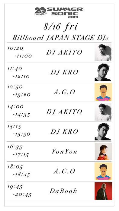 8月16日「Billboard JAPAN STAGE」DJタイムテーブル