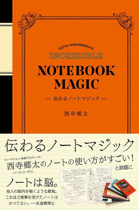 『伝わるノートマジック』表紙