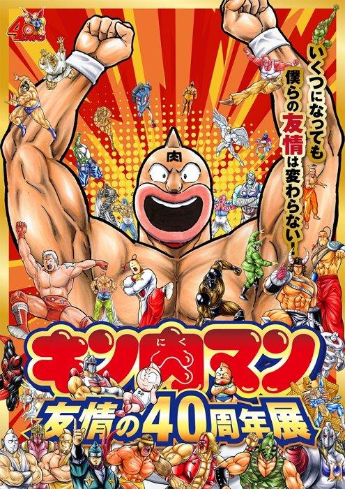 『キン肉マン 友情の40周年展』 ©ゆでたまご/集英社