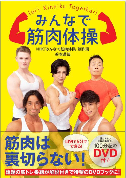 『みんなで筋肉体操』表紙