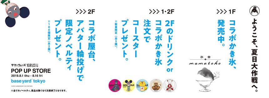 『スタジオ地図 2019 in summer「サマーウォーズ」公開10周年記念POP UPイベント「夏日大作戦」』ラインナップ