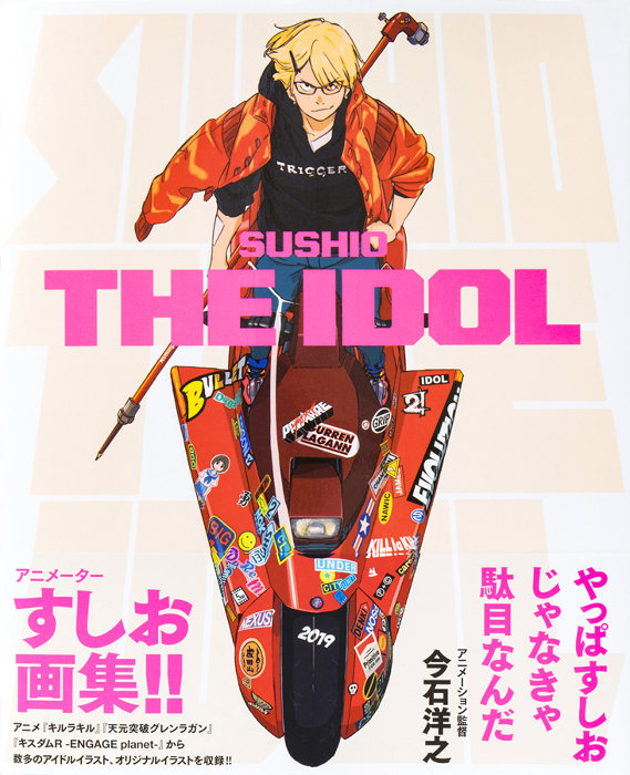 『SUSHIO THE IDOL』表紙