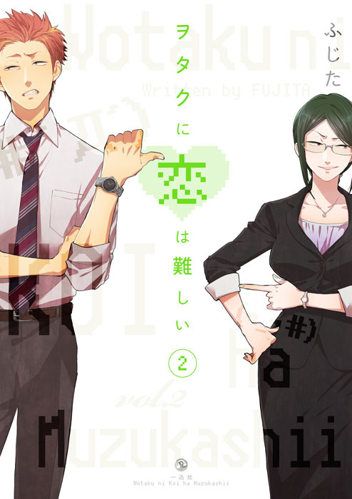 『ヲタクに恋は難しい 2』表紙 ©ふじた/一迅社