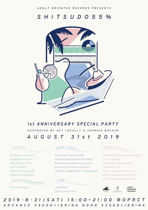 "『Adult Oriented Records presents""SHITSUDO55%""1st ANNIVERSARY Special Party Supported by ACT LOCALLY & JOHNNIE WALKER』ビジュアル"