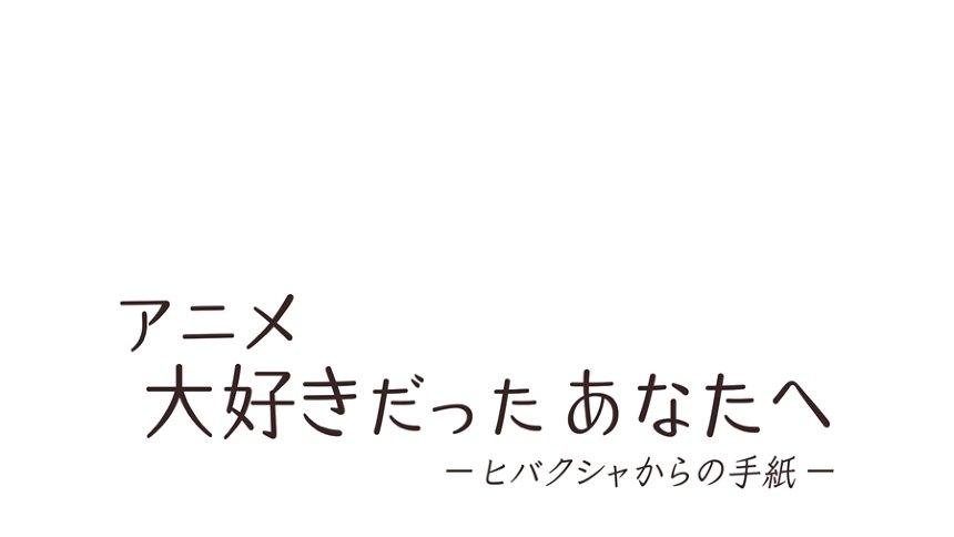 『アニメ 大好きだったあなたへ ―ヒバクシャからの手紙―』ロゴ