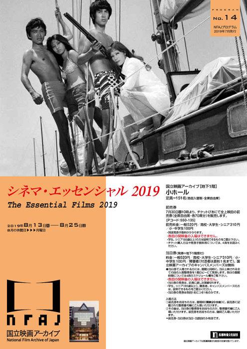 『シネマ・エッセンシャル 2019』ビジュアル