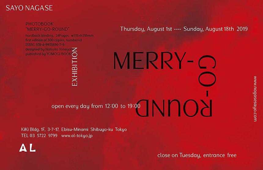 永瀬沙世『MERRY-GO-ROUND』展ビジュアル
