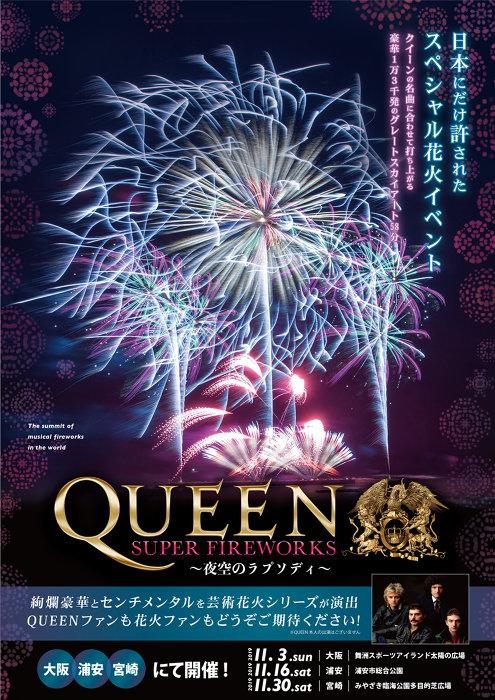 『QUEEN SUPER FIREWORKS~夜空のラプソディ~』ビジュアル