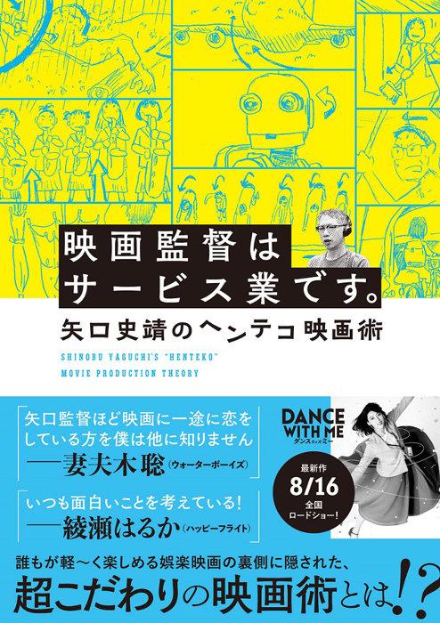 矢口史靖『映画監督はサービス業です。矢口史靖のヘンテコ映画術』表紙