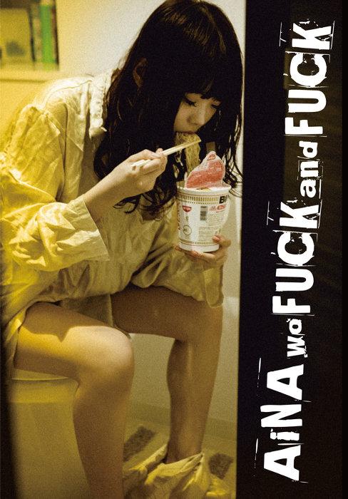 『AiNA wo FUCK and FUCK』表紙