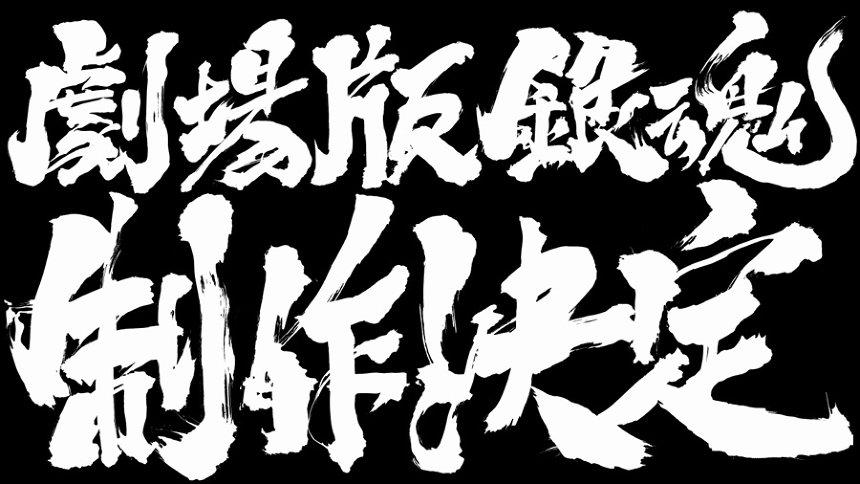 『アニメ劇場版 銀魂』制作決定ビジュアル ©空知英秋/劇場版銀魂製作委員会