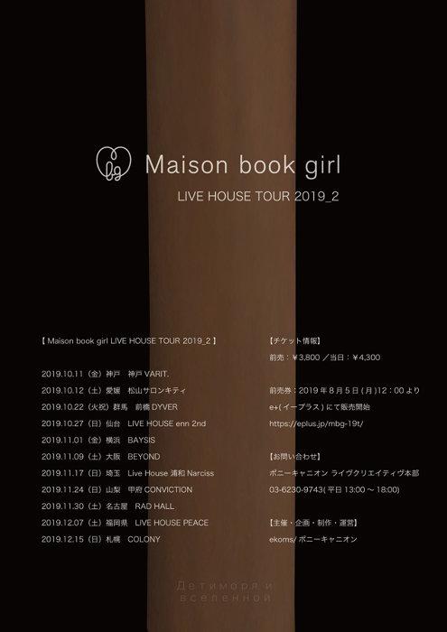 『Maison book girl LIVE HOUSE TOUR 2019_2』ビジュアル