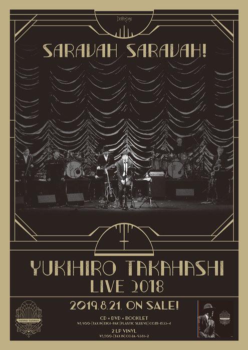 『YUKIHIRO TAKAHASHI LIVE 2018 SARAVAH SARAVAH!』ビジュアル