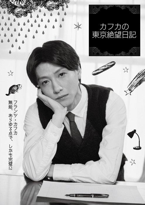 『カフカの東京絶望日記』ビジュアル ©「カフカの東京絶望日記」製作委員会・MBS